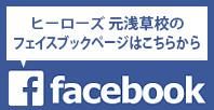 ヒーローズ元浅草校Facebook